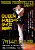 Queen Tribute Live